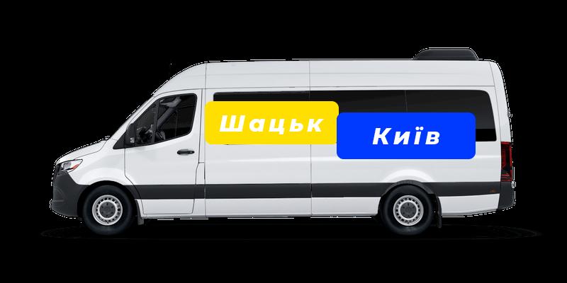 Шацьк - Київ