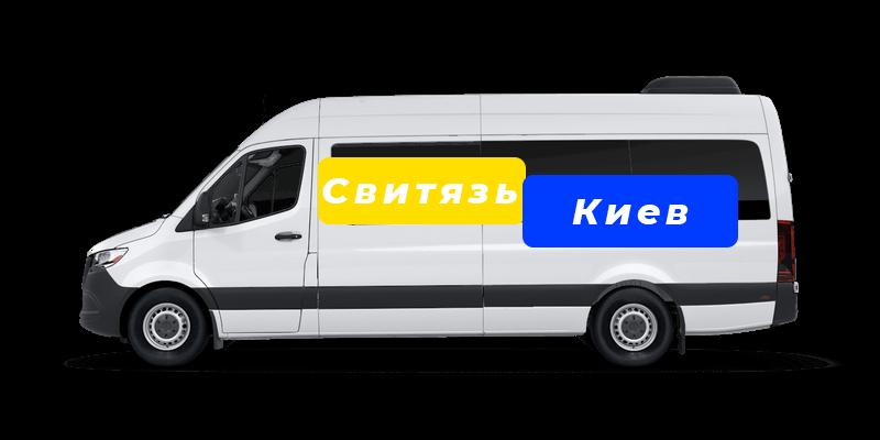 Свитязь - Киев