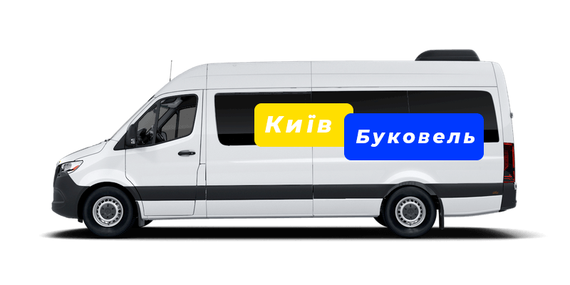 Київ - Буковель