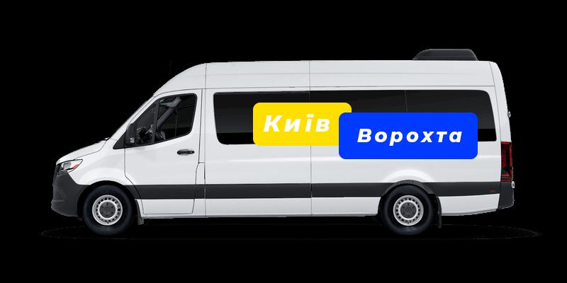 Київ - Ворохта автобус на замовлення